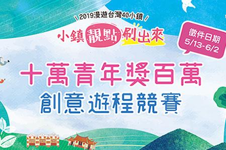 觀光局祭百萬大獎 鼓勵青年深入小鎮漫遊