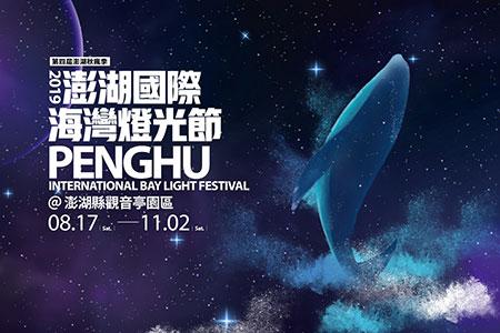 15公尺巨無霸藍鯨超夢幻!澎湖國際海灣燈光節17號絢麗登場