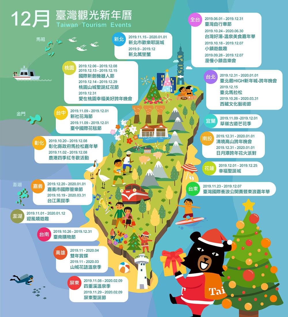 12月精彩活動盡在臺灣觀光新年曆