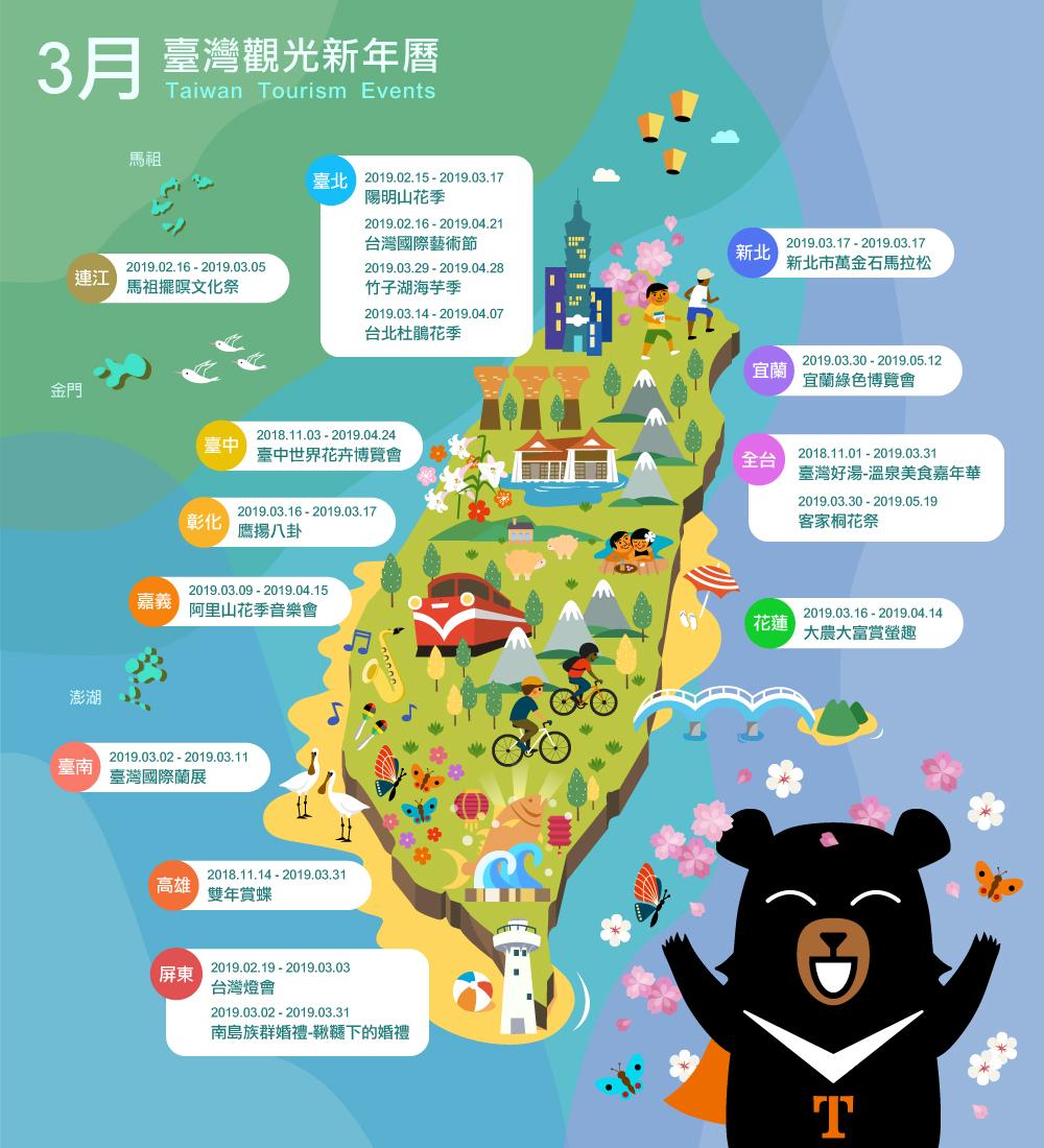 3月精彩活動盡在臺灣觀光新年曆
