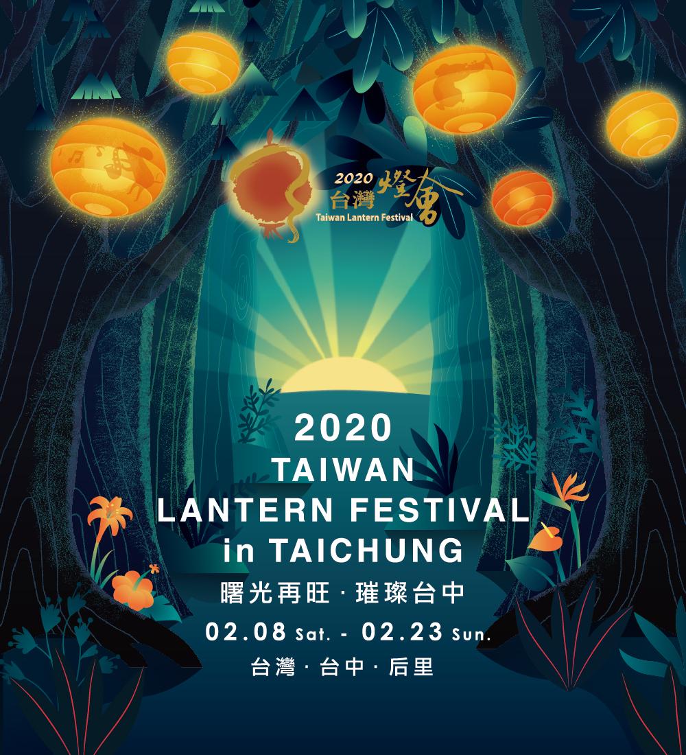 2020台灣燈會「曙光再旺.璀燦台中」