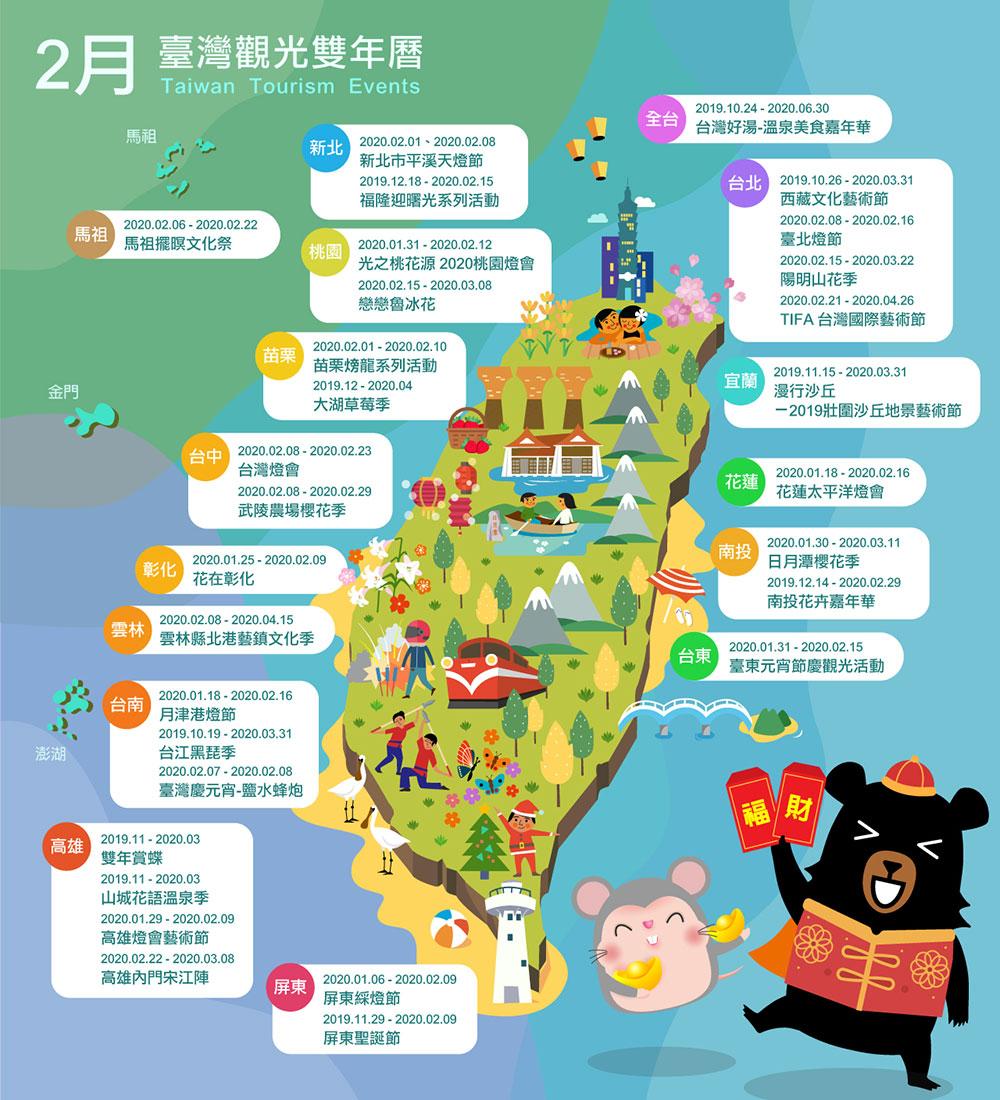 2月精彩活動盡在臺灣觀光雙年曆