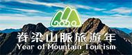 脊梁山脈旅遊年
