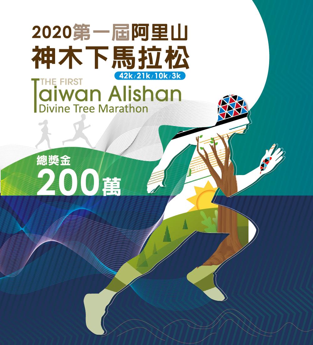 2020第一屆阿里山神木下馬拉松