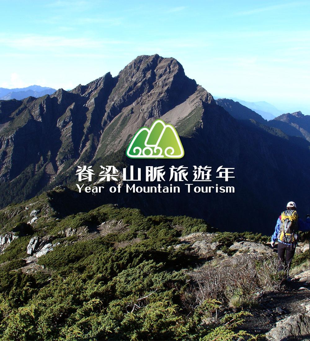 2020脊梁山脈旅遊年 探索台灣山林秘境