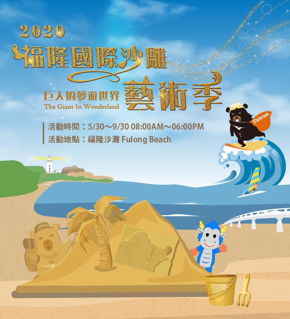 2020福隆國際沙雕藝術季