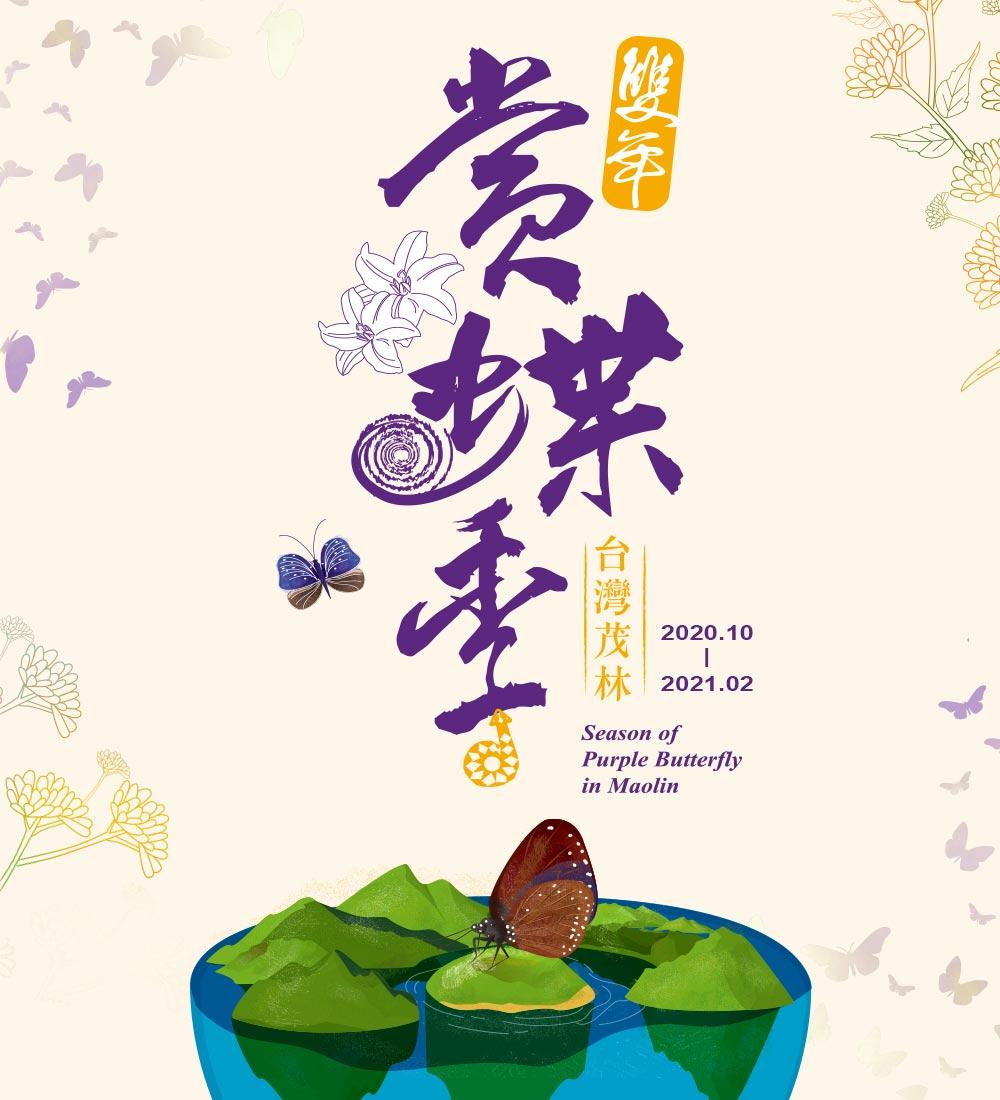 2020-2021茂林雙年賞蝶季