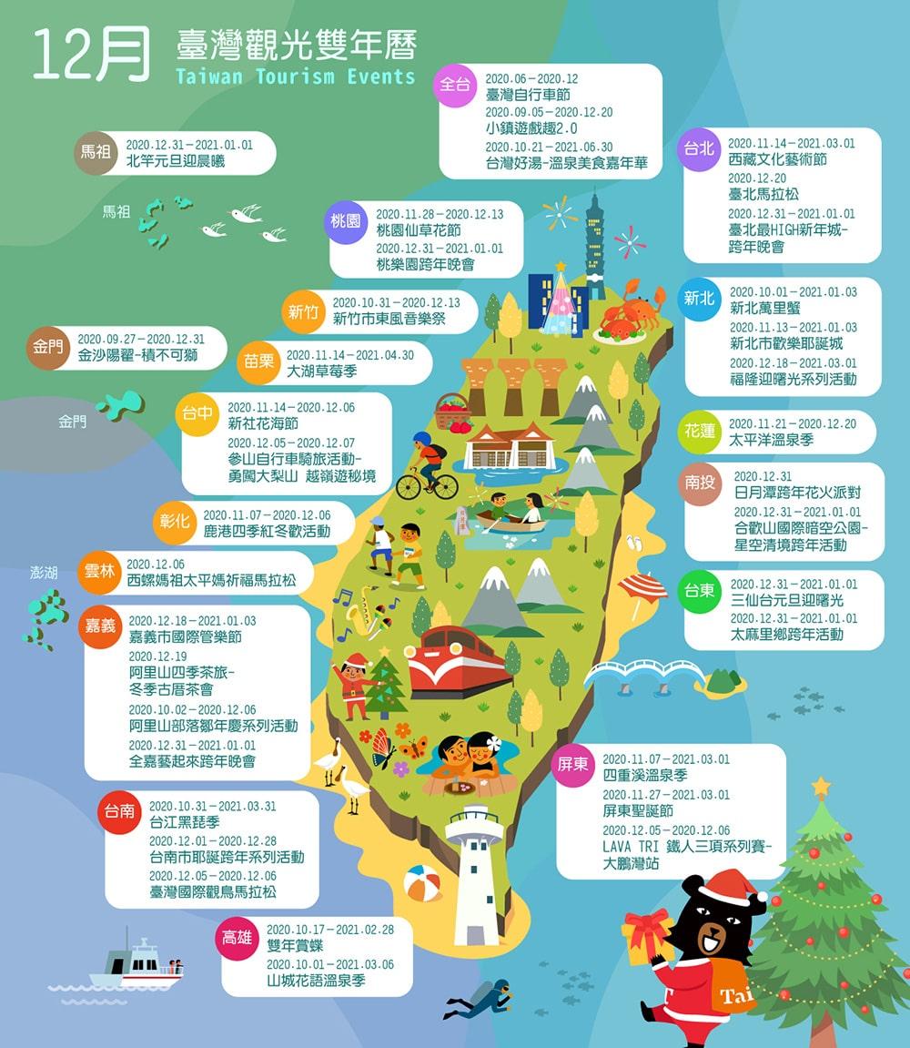 12月精彩活動盡在臺灣觀光雙年曆