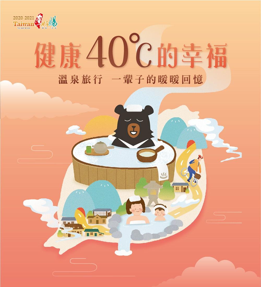 2020-2021台灣好湯