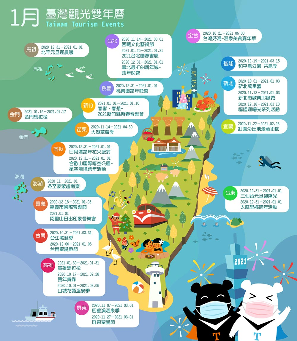 1月精彩活動盡在臺灣觀光雙年曆
