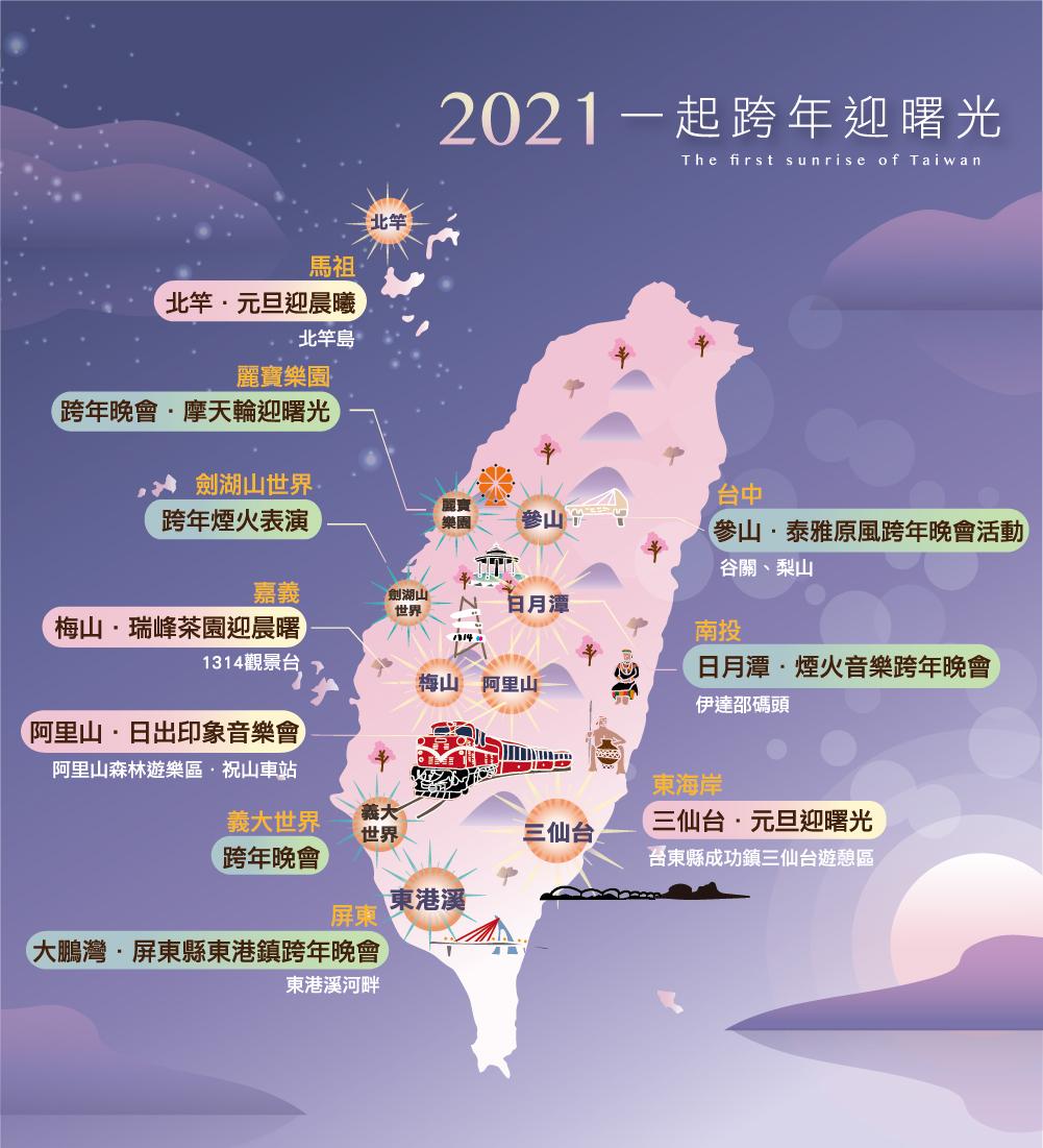 2021跨年迎曙光
