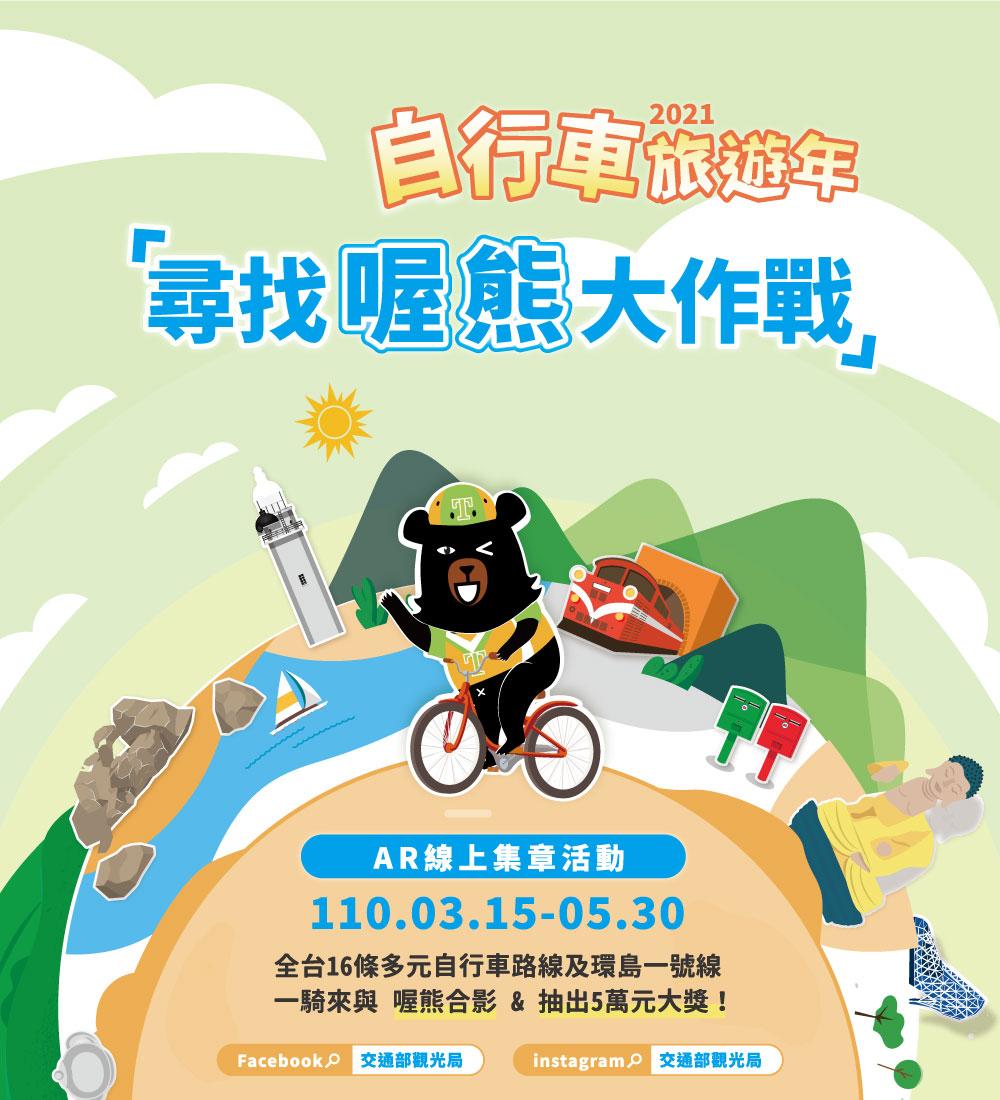 2021自行車旅遊年「尋找喔熊大作戰」