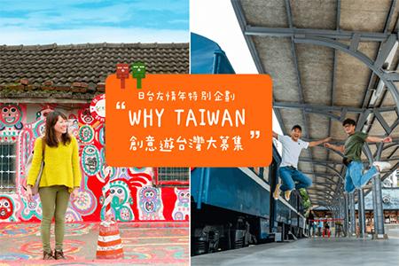 Why Taiwan網路活動報名即日起開跑 歡迎踴躍參加拿萬元獎金