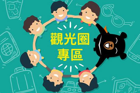 看見觀光新契機-串聯全國區域觀光圈 挺台灣優質國旅!